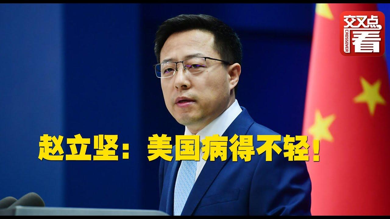 【外交部】赵立坚:美国病得不轻,G7给他们把把脉,开药方吧!