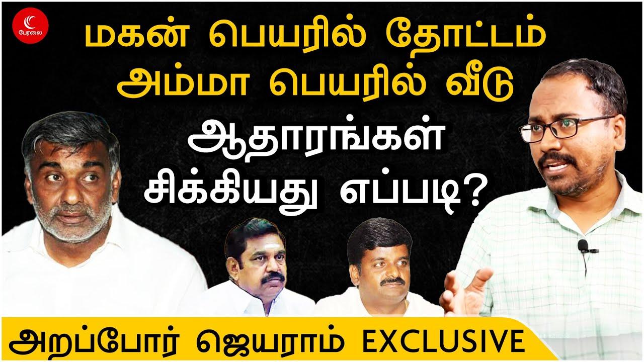 கே. சி. வீரமணி சிக்கியது எப்படி? | arappor jayaram | indra kumar | kc veeramani | corruption charges