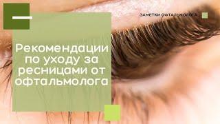 Рекомендации по уходу за ресницами от офтальмолога