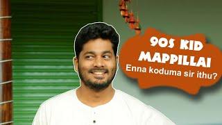 90s kids Mappillai   90s Marriage   Enna Koduma Sir Ithu #staysafe #stayhome