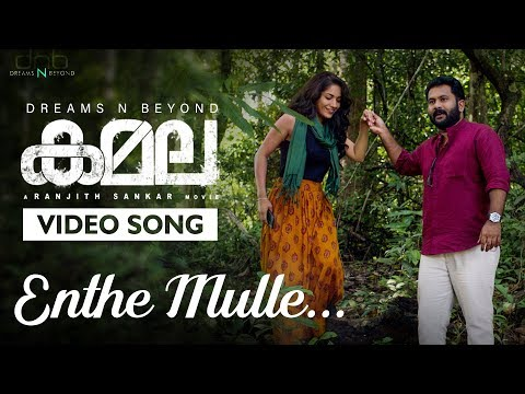 Kamala Video Song | Enthe Mulle | Ranjith Sankar | Aju Varghese | Ruhani Sharma |Anand Madhusoodanan