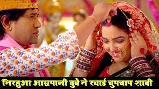 Nirahua और आम्रपाली दुबे ने रचाई चुपचाप शादी | वीडियो तेजी से हुआ वायरल