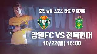 2017 강원FC 스플릿 라운드 일정