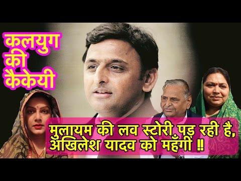 Akhilesh Yadav को महँगी पड़ रही है, Mulayam Singh Yadav की Love Story.