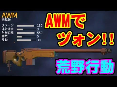 [荒野行動] AWMでヅォン!! [KNIVES OUT for PC]