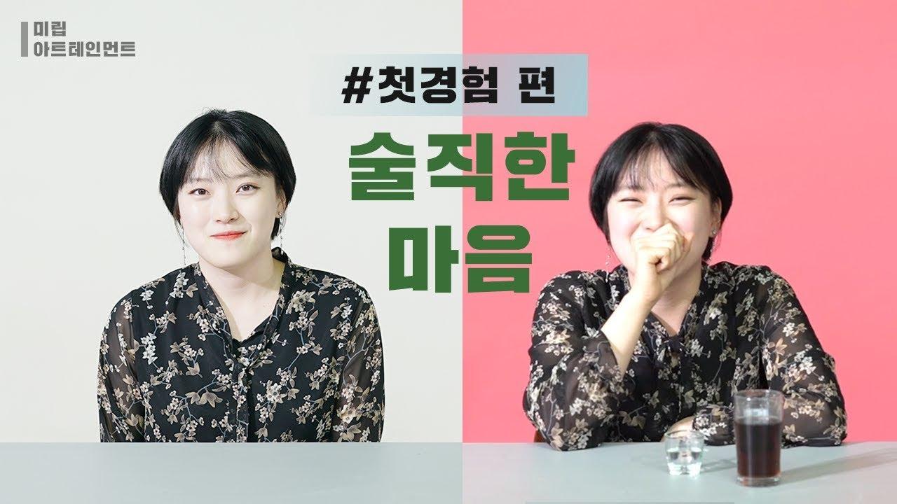"""[술직한 마음] 서투른 첫경험 vs 최고의 잠자리, 🙊""""첫경험 편""""🙊 #1"""