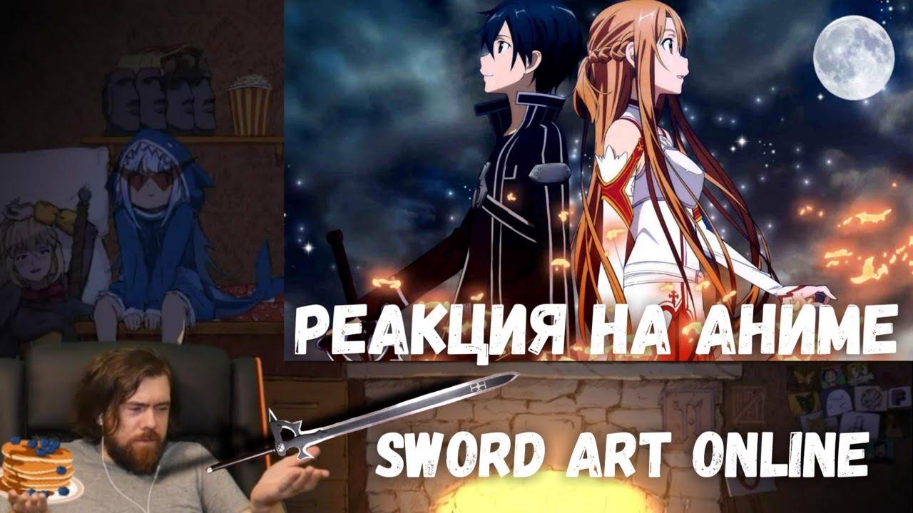 Реакция на Аниме: Мастера меча онлайн (Sword Art Online)