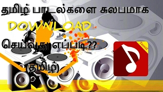 how-to-download-all-tamil-songs-easy-in-your-mobiletamil