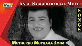 Muthukku Muthaga Song | Jaishankar | S.V.Ranga Rao | Jamuna | Anbu Sagodharargal Movie | RajTv