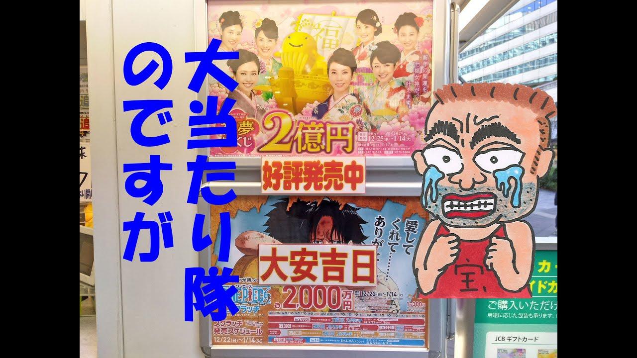 東京都宝くじ2454