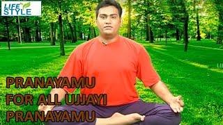 Pranayamu For All Ujjayi Pranayamu Telugu Lifestyle