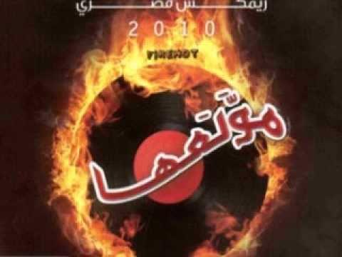 wWw 4EmmY Net 19 Fadel Shaker   Ana Bahebak