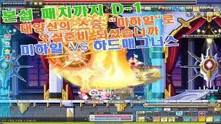 """본섭패치까지 D-1 """"태양신""""의 스승 미하일 VS 하드 매그너스"""