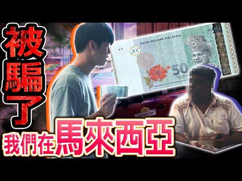 馬來西亞的計程車居然公然詐騙日本人!搭車被騙紀錄一刀未剪全部公開...