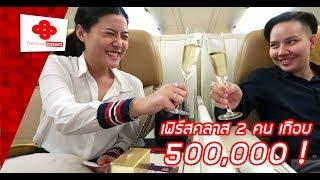 กินจนจุกไปกับเฟิร์สคลาสที่ดีที่สุดของการบินไทย Royal First Class