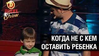 Когда не с кем оставить ребенка – Дизель Шоу - Выпуск 1 - 15.05.15