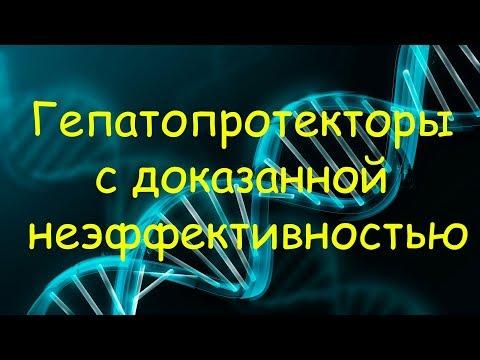 Гепатопротекторы с доказанной неэффективностью (Эссециальные фосфолипиды и препараты расторопши)