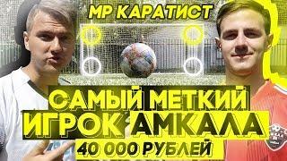 САМЫЙ МЕТКИЙ ИГРОК АМКАЛА   vs Мр. КАРАТИСТ