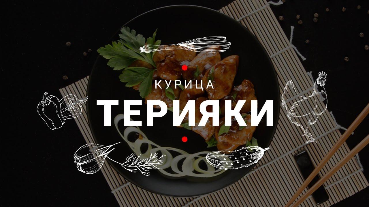 АРОМАТНАЯ КУРОЧКА в соусе терияки. - YouTube