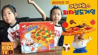 미션! 떨어지면 안돼! 아슬아슬 피자 만들기 보드게임. 엄마와 대결 kids battle play l mission board game