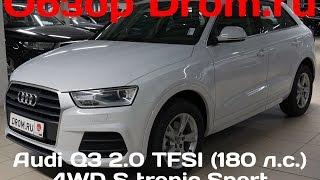 Audi Q3 2017 2.0 TFSI (180 л.с.) 4WD S tronic Sport - видеообзор