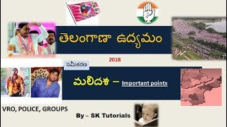 Telangana Movement # మలిదశ # New online class by-SK Tutorials