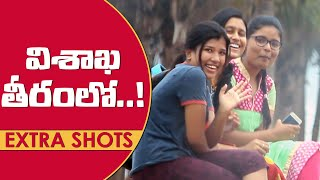Vishakha Teeramlo Pranks | ExtraShots | Prank in Vizag 2020 | AlmostFun