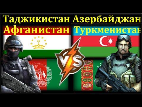 Таджикистан Афганистан VS Азербайджан Туркменистан Сравнение Армии и Вооруженные силы