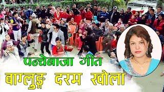 New Super Hit Panche Baja  2017/ बाग्लुंग दरमा खोला / Nabin Paudel & Gayatri Thapa
