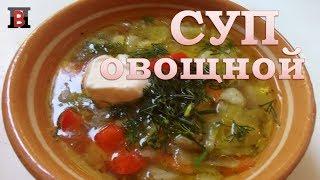 Очень вкусный овощной суп для всех. Простой рецепт легкого супа.