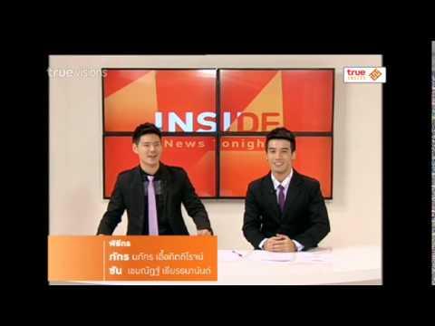 True Insider | 05-10-57 พิธีกร True inside (1/3)