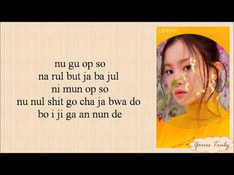Lee Hi – No One (누구 없소) (ft. B.I of iKON) Easy Lyrics