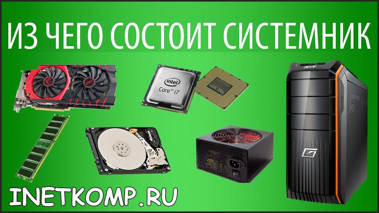 Устройство компьютера. Из чего состоит компьютер?