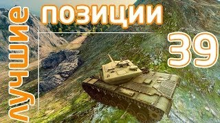 World of Tanks лучшие позиции - 39