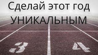 Сделай этот год УНИКАЛЬНЫМ  2019  - Мотивационное видео (Мотивация Х)