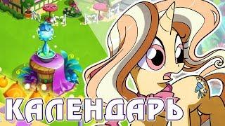 Календарь призов в игре Май Литл Пони (My Little Pony)