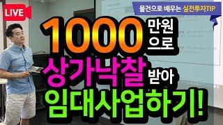 1000만원으로 상가낙찰받아, 임대사업하기!! - 경매물건해설 2018.06.22