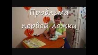 видео Если малыш отказывается от прикорма