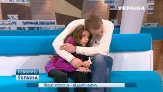 Если любишь - отдай почку (полный выпуск) | Говорить Україна
