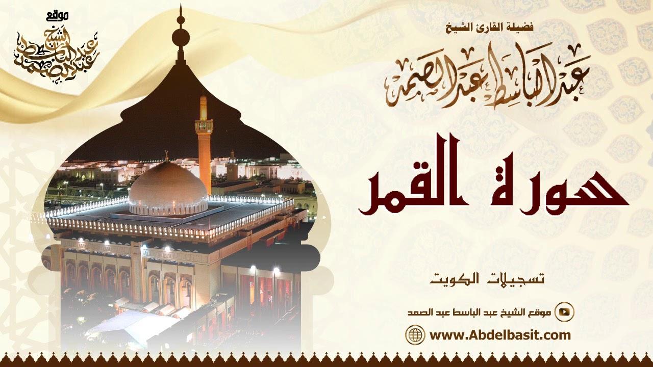 الشيخ عبد الباسط عبد الصمد | سورة القمر والرحمن والشمس والتين | تسجيلات الكويت