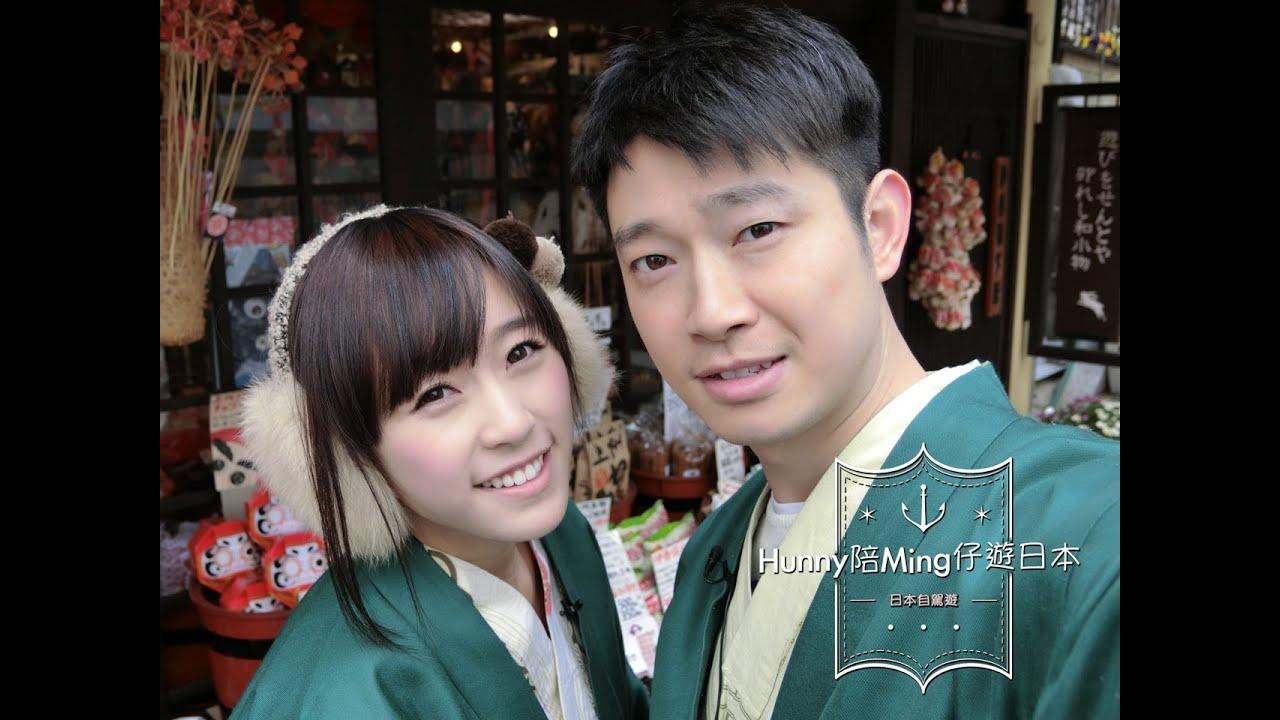 Hunny陪Ming仔去日本 (第六集) - YouTube