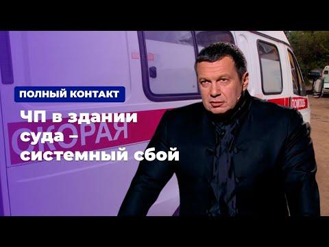 ЧП в здании суда – системный сбой * Полный контакт с Владимиром Соловьевым (13.02.20)