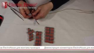 Обзор коннекторов ElectroHouse для монтажа проводов