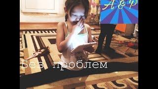 Шпагат.Видео-урок от Айжан.Как сесть на шпагат.