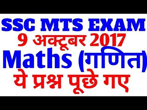 Maths SSC MTS 2017 || 9 October को ये पूछा गया  || Maths Questions Asked || SSC MTS EXAM Maths |