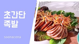 [쉬운레시피] 돼지족발만들기 Korean recipe …