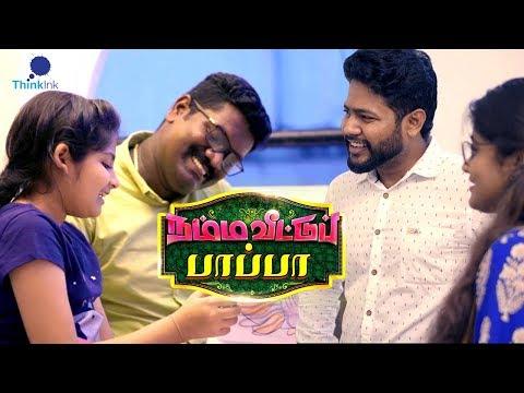 Namma Veetu Papa | Think Ink Episode 1 | Tamil Web Series