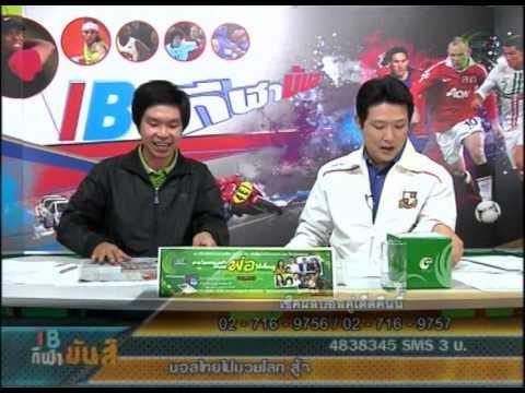 IBTV-ทีเด็ดบอลดัง IBกีฬามันส์ 4-10-55