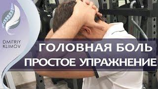 КАК УБРАТЬ ГОЛОВНУЮ БОЛЬ БЕЗ ТАБЛЕТОК за 5 минут. Простое эффективное упражнение при головной боли.