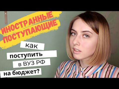Поступление иностранцев в вузы РФ на бюджет